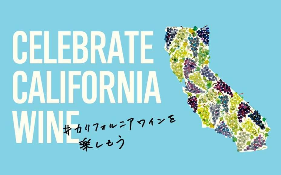 カリフォルニアワインマンス2019